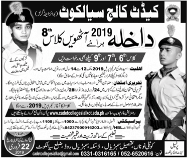 Cadet College Sialkot Admission 2019 8th Class Admission Form Last Date Fee