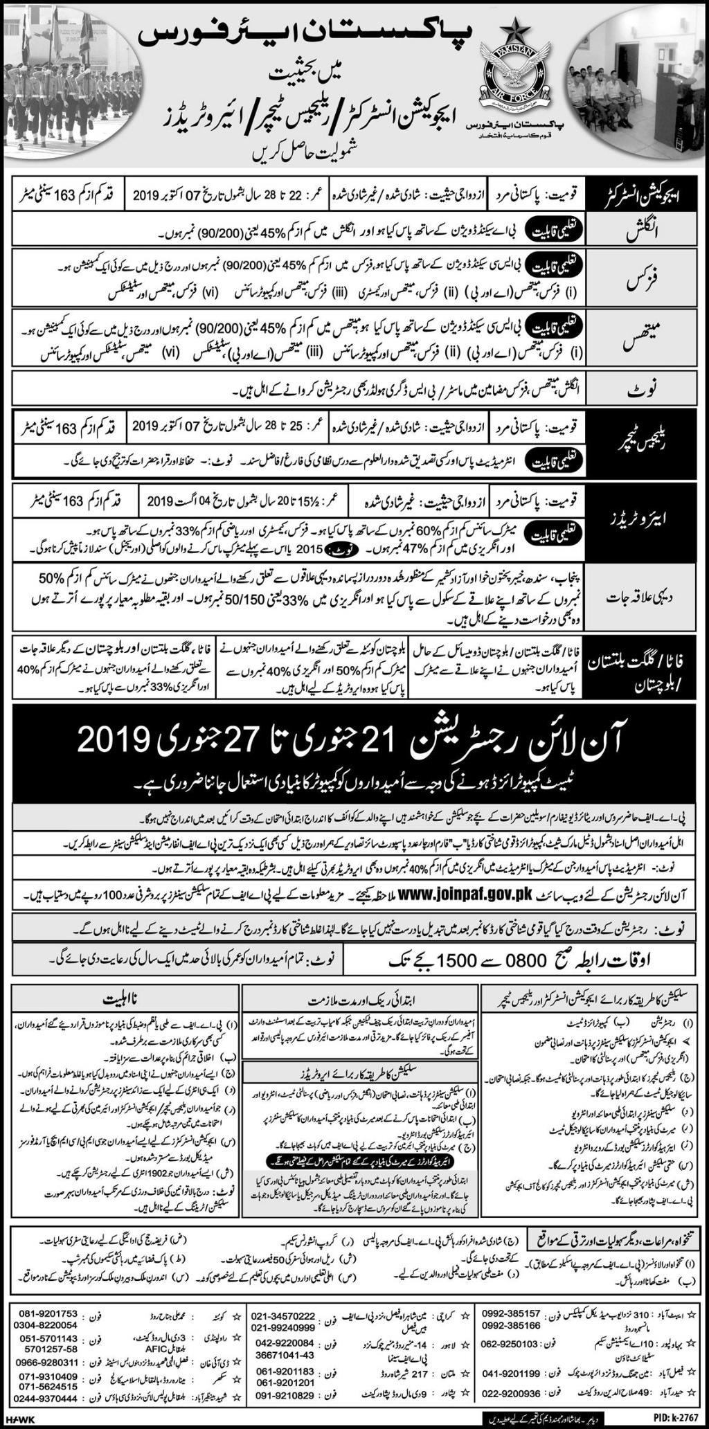 Join Pakistan Air Force PAF 2019 As Education Instructor, Religious Teachers, GC