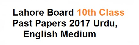 Lahore Board 10th Class Past Papers 2017 Urdu, English Medium