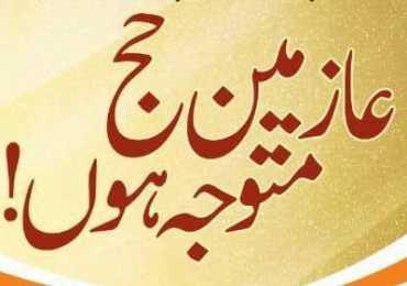 Pakistan Hajj Application Result 2018 Balloting Status