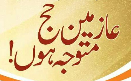 Pakistan Hajj Application Result 2018 Balloting Status Lucky Draw