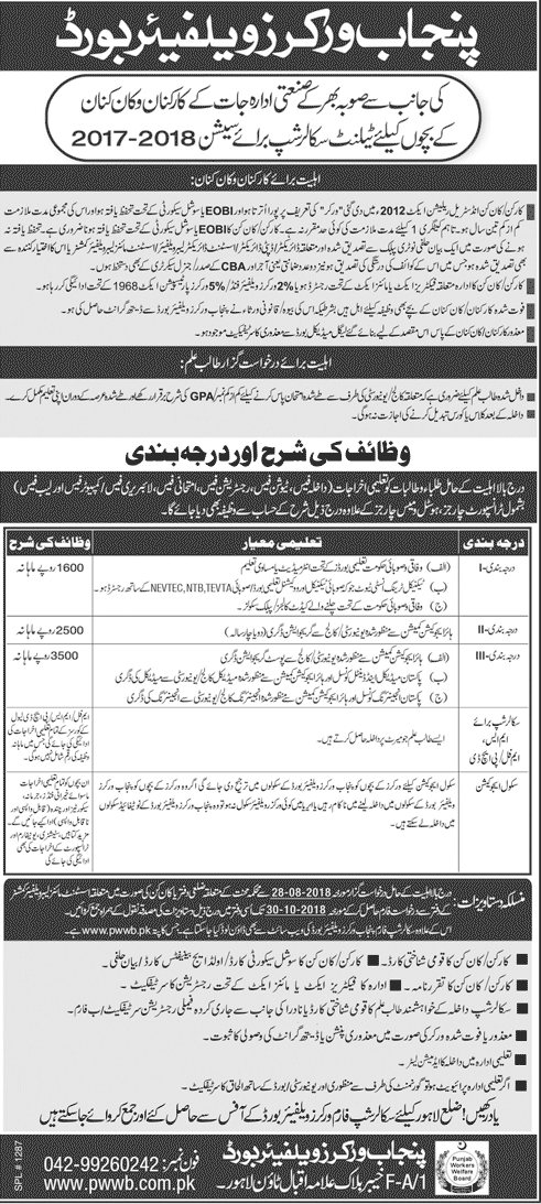 Punjab Worker Welfare Board Talent Scholarship 2018 FormPunjab Worker Welfare Board Talent Scholarship 2018 Form