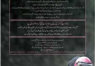 Shahbaz Sharif Women Motorcycle Scheme 2018 BOP Application Form