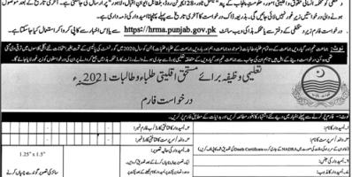 Punjab Minority Scholarship 2021 Last Date