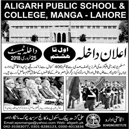 Aligarh Public School And College Manga Lahore Admission 2018 Form Entry Test Result