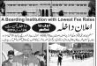 Aligarh Public School And College Manga Lahore Admission 2019 Form