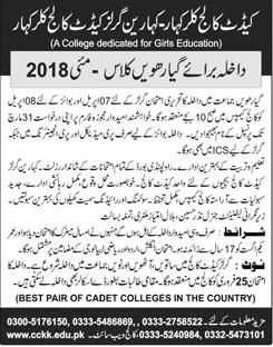 Cadet College Kallar Kahar 1st Year Admission 2018 Form Entry Test Date