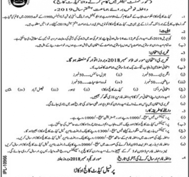 Cadet College Okara Admission 2019, 8th Class Entry Test Result