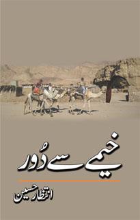 Intizar Hussain Books And Novel Name List