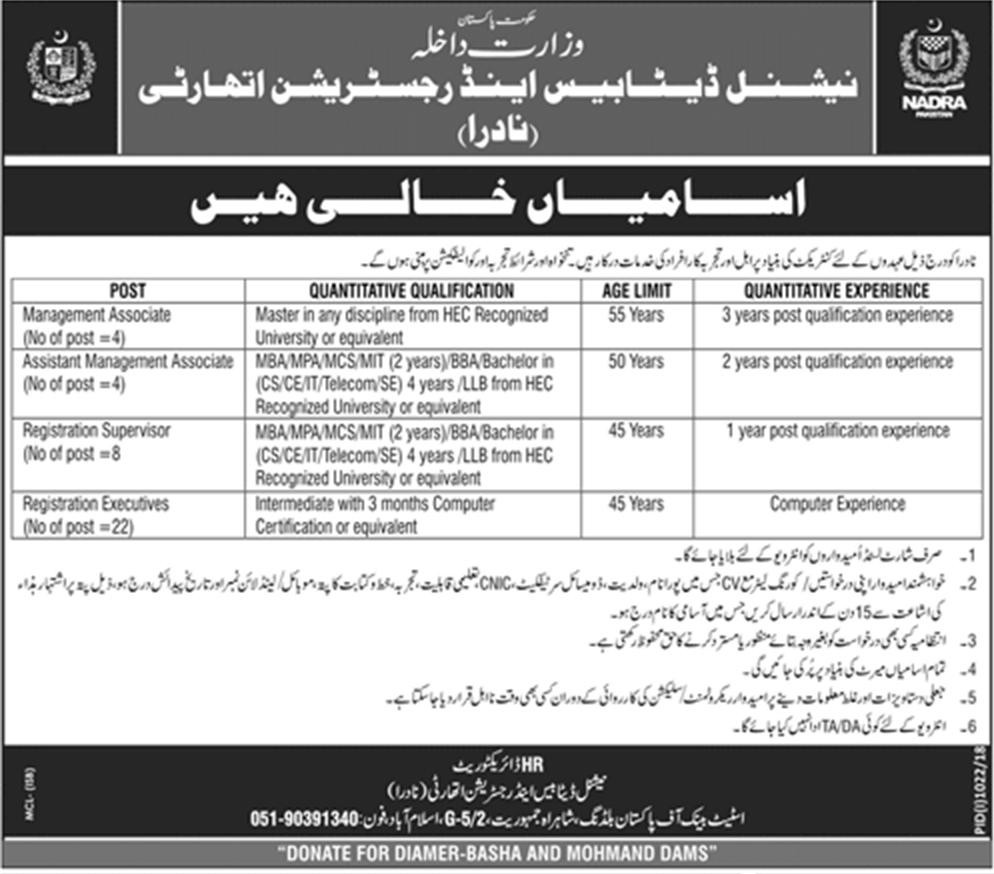 NADRA Jobs In Pakistan 2018 Karachi, Islamabad Apply Online