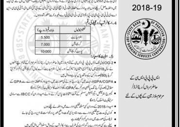 State Bank Of Pakistan SBP Merit Scholarship Scheme 2019 Form Download Eligibility Advertisement