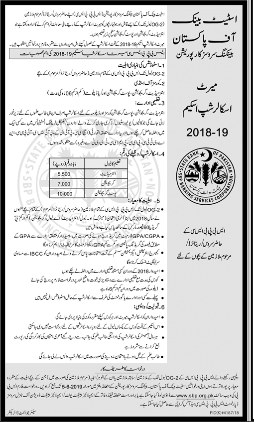 State Bank Of Pakistan SBP Merit Scholarship Scheme 2019 Form