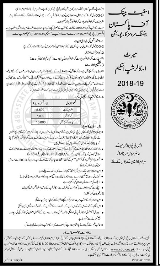 State Bank Of Pakistan SBP Merit Scholarship Scheme 2019 Form