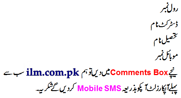 BISE Sahiwal Board 8th Class Result 2019 Online Check