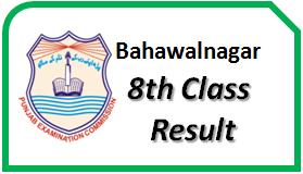 Bahawalnagar 8th Class Result 2020 Board Online Check