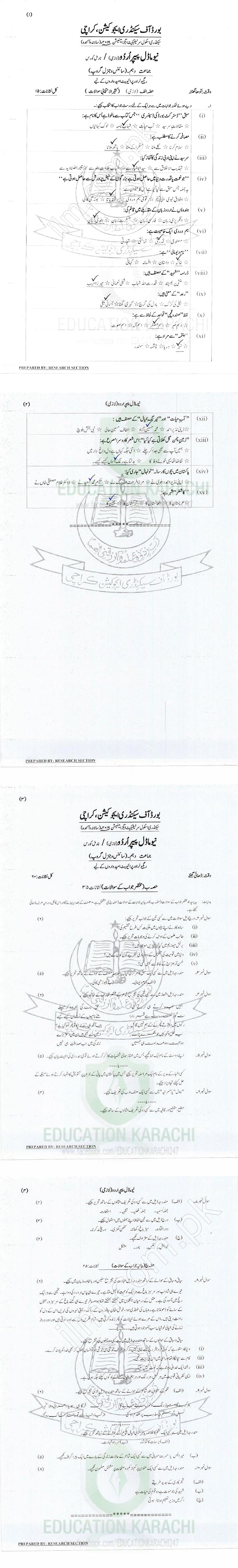 9th, 10th Class Model Paper 2019 Karachi Board Science Group