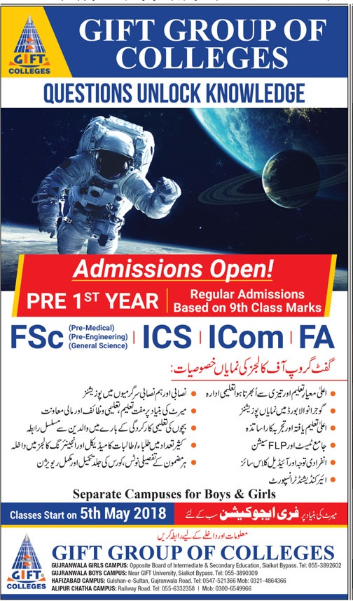 Gift Group of Colleges Admission 2018 Form FSc ICS ICOM FA Online