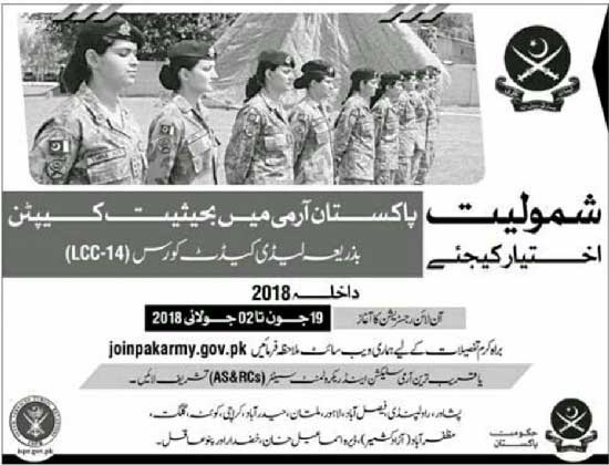 Join PAK Army As Lady Cadet 2018 Online Registration