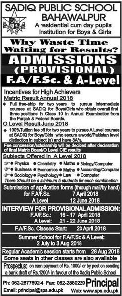 Sadiq Public School Bahawalpur Admission 2018 Form