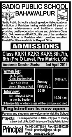 Sadiq Public School Bahawalpur Admission 2019 Form