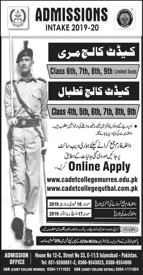 Cadet College Qutbal Fateh Jang Admission 2019 Last Date
