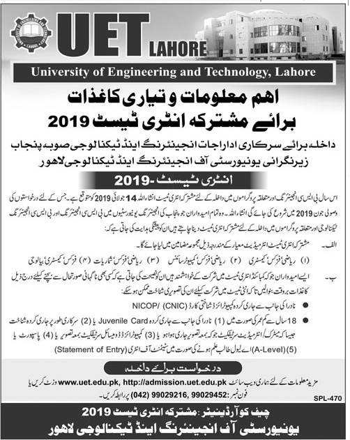 UET Entry Test Advertisement 2019 Information Instructions