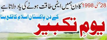 Youm E Takbeer speech
