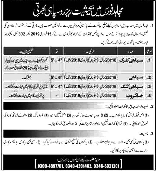 Pakistan Army Mujahid Force Jobs 2019 Sipahi Registration