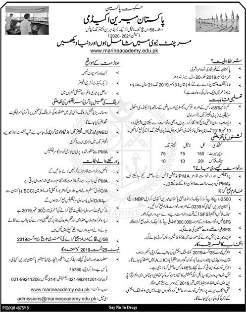 Pakistan Marine Academy Admission 2019 Form Last Date Deck, Engineering Cadets