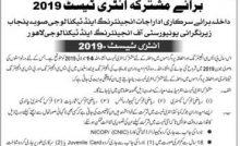 NUST Entry Test 2019 Dates Registration For Medical and