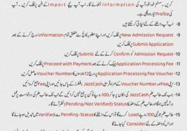 Government College Peshawar Online Admission 2020