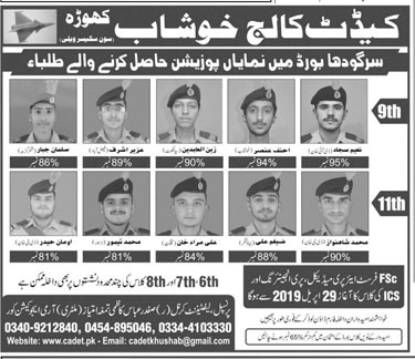 Cadet College Khushab Admission 2019 Entry Test Result Date