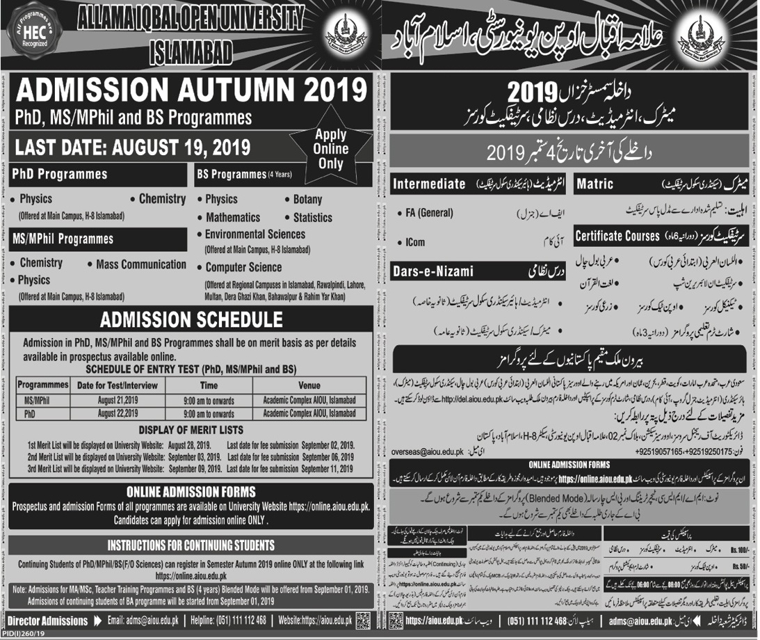 AIOU Autumn Admission 2019