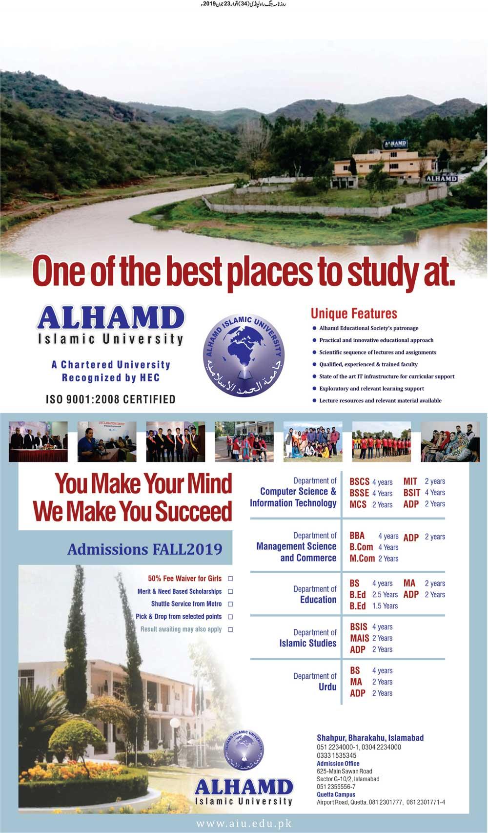 Alhamd Islamic University Islamabad Admission 2019