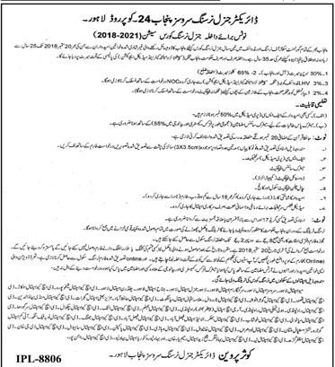 DGN Lahore General Nursing Admission 2018 Result Merit List