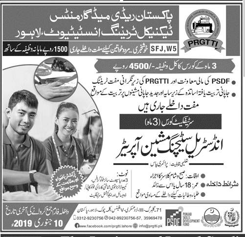 Pakistan Readymade Garments Technical Training Institute Lahore Admission 2019