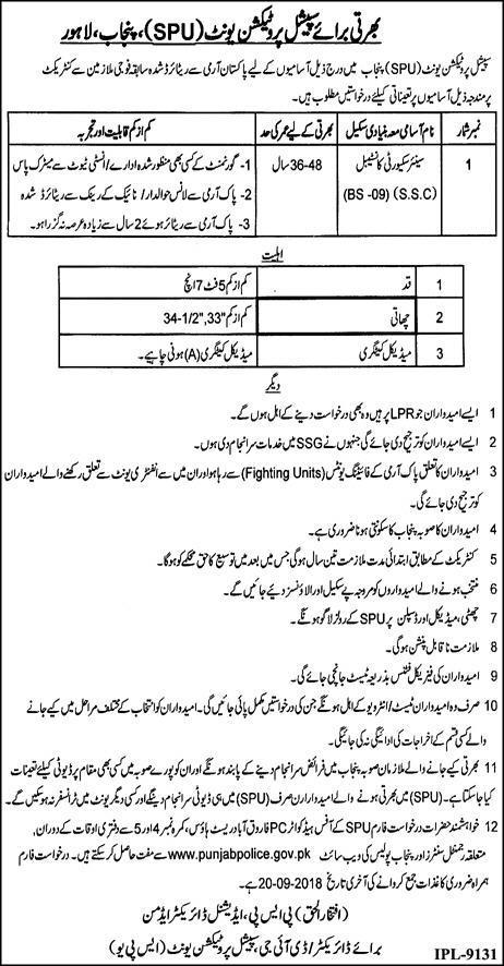 SPU Punjab Police Senior Security Constable Jobs 2018 Application Form