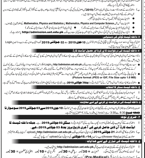 UET Lahore BSc Admission 2019 Form Advertisement Last Date