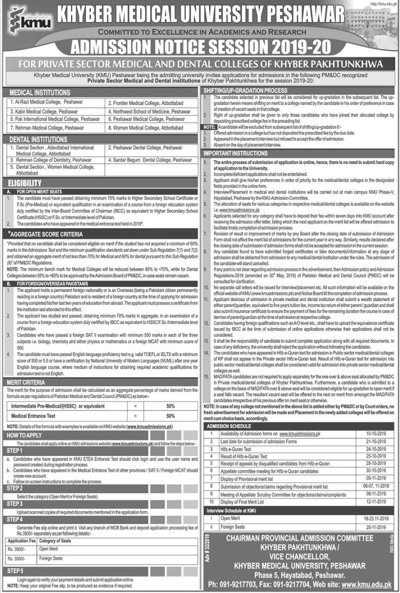 Kabir Medical College KMC MBBS, BDS Admission 2019-20 Form, Last Date
