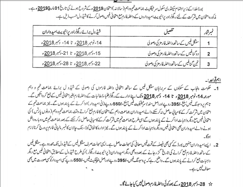 BISE Lahore Matric Exams Schedule 2019 Form