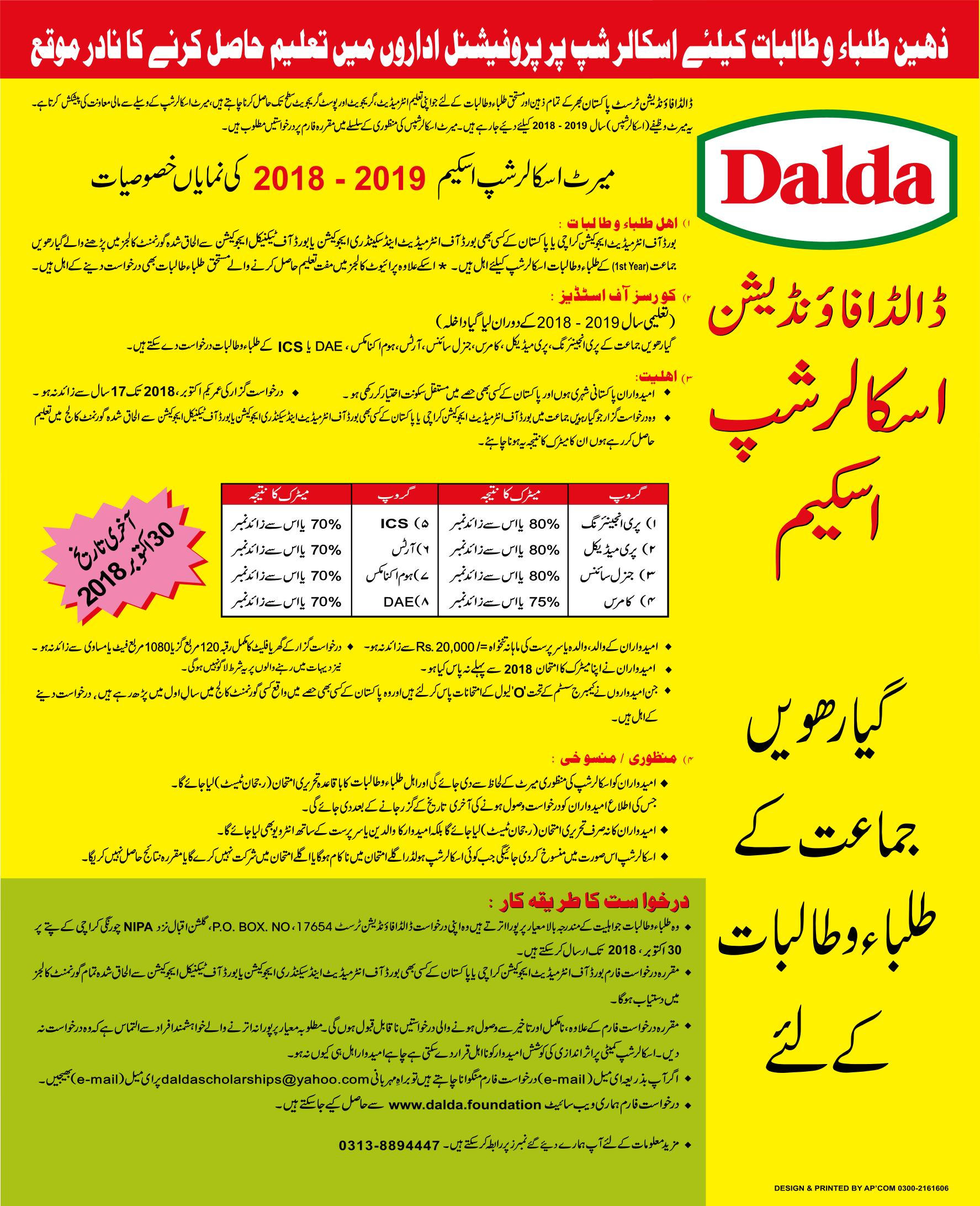 Dalda Scholarship 2018 Application Form Download