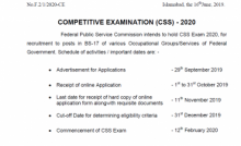 FPSC CSS Age Limit 2020 in Pakistan Notification, Upper Age