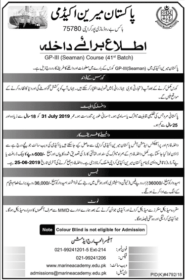 Pakistan Marine Academy GP 3 Course 2019 Admission Form 41st Batch