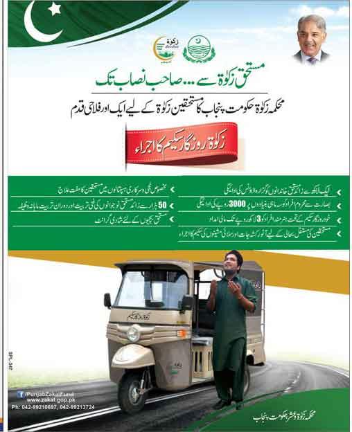 Sahib E Nisab Zakat Rozgar Scheme 2018