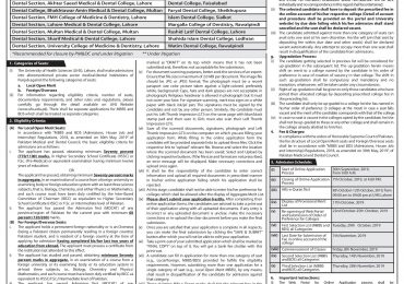 UHS MBBS BDS Admission Form 2019 Online