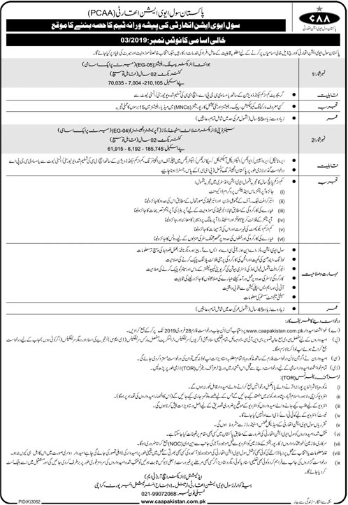 CAA Pakistan Jobs 2019 Online Application Form For Civil Aviation Authority