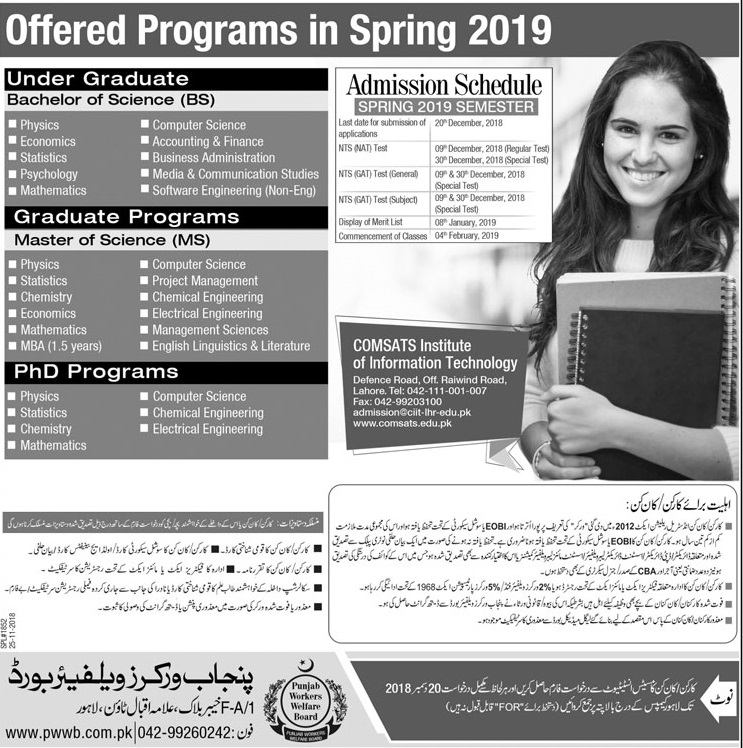 COMSATS Labor Quota Admission 2018