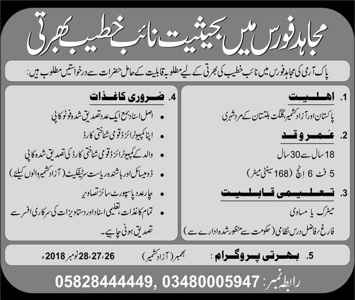 Join Pak Army Mujahid Force As Naib Khateeb 2018