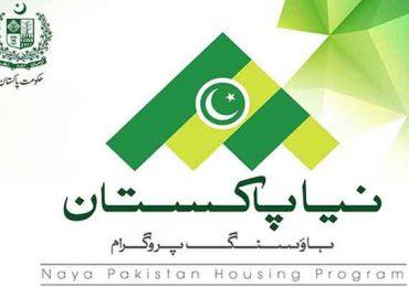 Naya Pakistan Housing Scheme 2021 Form