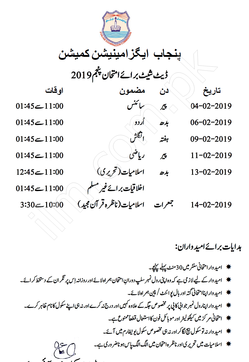 5th Class Date Sheet 2019